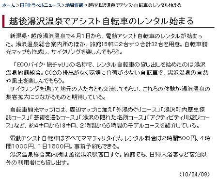 越後湯沢温泉でアシスト自転車のレンタル始まる - 地域情報:トラベルニュース