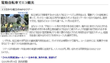 電動自転車でエコ観光 - 島根 - 地域 - YOMIURI ONLINE(読売新聞)
