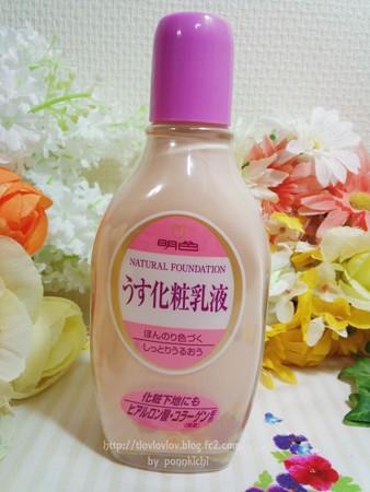 明色化粧品 薄化粧乳液 (2)