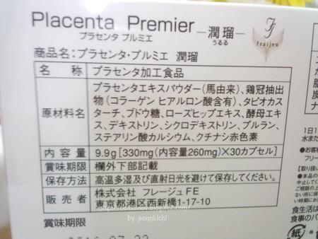 株式会社フレージュ プラセンタ・プルミエ 潤瑠 (6)