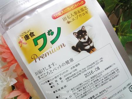 わんわん倶楽部 犬康食(けんこうしょく)・ワン プレミアム (2)