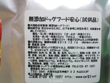無添加ドッグフード「安心」6回目 (2)