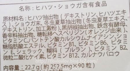 株式会社エクシードジャパン ぽぽか (6)