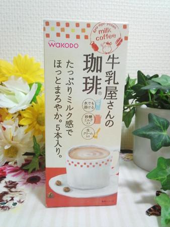 aene WAKODO 牛乳屋さんのみるクンカフェ (6)