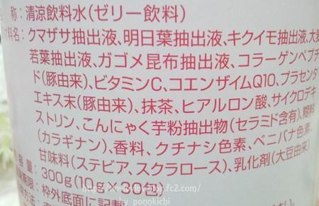 株式会社アスリート・ギフト 『美感青汁』ザクロ味 (8)