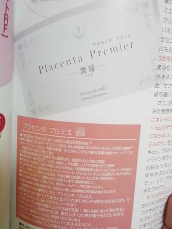 株式会社フレージュ プラセンタ・プルミエ 潤瑠 (14)