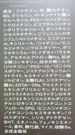 2014.02.18 資生堂 クレ・ド・ポー ボーテ タンフリュイドエクラ (12)