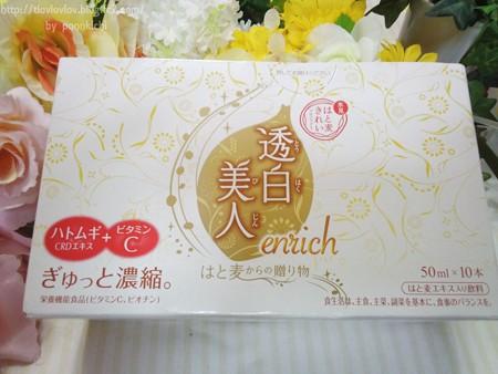 株式会社廣貫堂 透白美人enrich (1)