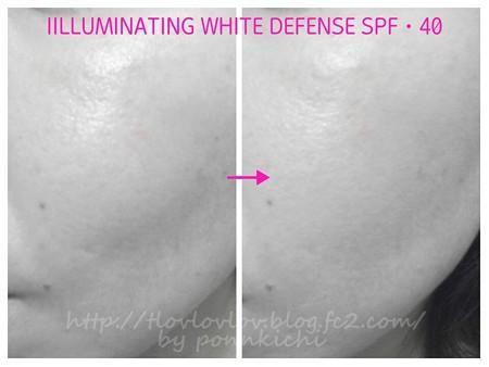 ベアミネラル イルミネーティング ホワイト ディフェンス SPF40・PA+++ (8)