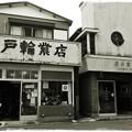 写真: 現役昭和の街並み