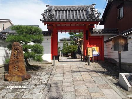 六道珍皇寺 P9241228