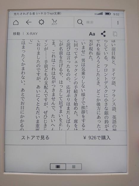 Kindle Paperwhite Wi-Fi + 3G、ホワイト  SC_0422