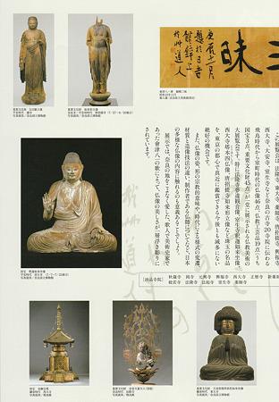 奈良の古寺と仏像 パンフレット