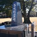 Photos: 川南町口蹄疫畜魂碑1