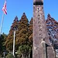 Photos: 日向市美々津「日本海軍発祥の地」2