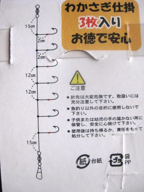 Photos: わかさぎ仕掛け-WK-001 (2)
