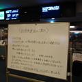 Photos: 出発便遅延のお知らせ