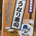 Photos: うなり寿司