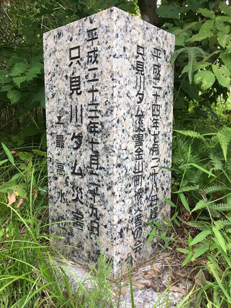 只見川ダム災害最高水位