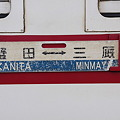 津軽線 キハ40系 行先票
