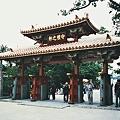 Photos: 守礼門