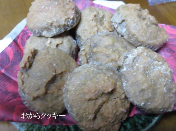 からクッキー
