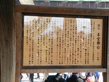 20141029_清水寺