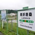 鹿折唐桑駅・2