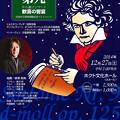 Photos: ベートーヴェン 第九 年の瀬コンサート 2014            アンサンブル ノヴァ in 長野 ホクトホール