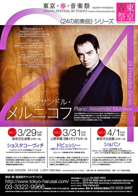 アレクサンドル・メルニコフ ドビュッシー 24の前奏曲        東京・春・音楽祭 24の前奏曲 シリーズII