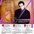 Photos: アレクサンドル・メルニコフ ドビュッシー 24の前奏曲        東京・春・音楽祭 24の前奏曲 シリーズII