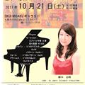 Photos: 藤本志帆 ピアノコンサート 2017 in 札幌