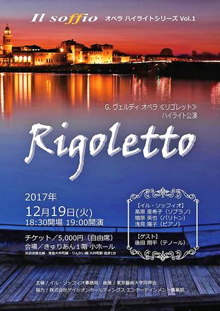 イルソッフィオ オペラハイライト シリーズ Vol.1 リゴレット