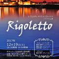 Photos: イルソッフィオ オペラハイライト シリーズ Vol.1 リゴレット