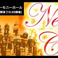 写真: 足利カンマーオーケスター ニューイヤーコンサート 2018 in 那須野が原ハーモニーホール