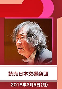 都民芸術フェスティバル 2018 読売日本交響楽団公演 小林研一郎