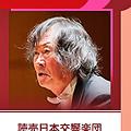 Photos: 都民芸術フェスティバル 2018 読売日本交響楽団公演