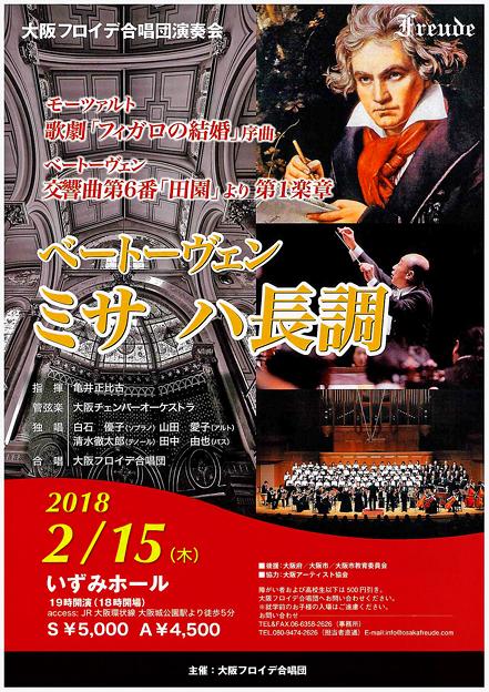 大阪フロイデ合唱団 演奏会 2018-1 ベートーヴェン ミサ ハ長調