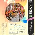 Photos: 浅草・うた散歩 2018  浅草・ファイナル