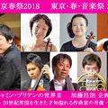 Photos: ベンジャミン・ブリテンの世界2 東京春祭2018