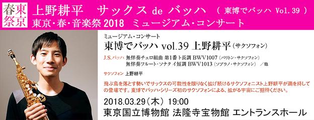 上野耕平 サックス de バッハ ( 東博でバッハ Vol. 39 )