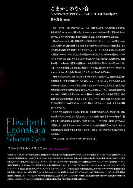 レオンスカヤ シューベルト・チクルス 東京春祭 2018