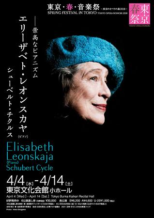 エリーザベト・レオンスカヤ シューベルト・チクルス 東京春祭 2018