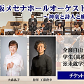 Photos: 須坂メセナホールオーケストラ演奏会 2018 大森晶子 ショパン ピアノ・コンチェルト 第1番