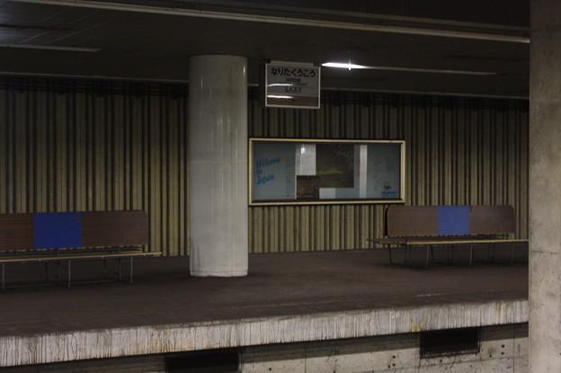東成田駅 面影を残すホーム