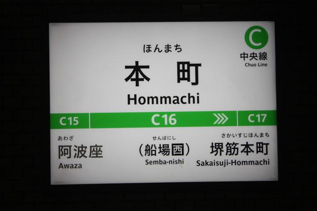大阪市営地下鉄中央線 本町駅 駅名標