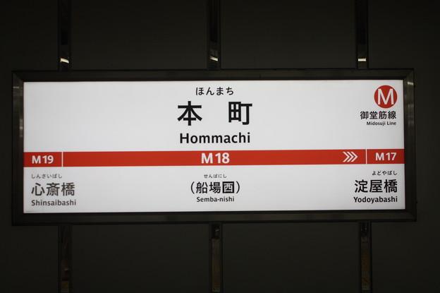 大阪市営地下鉄御堂筋線 本町駅 駅名標