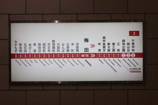 大阪市営地下鉄御堂筋線 梅田駅 駅名標