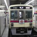 Photos: 京王7000系7722F 「京王電車スタンプラリー」ヘッドマーク