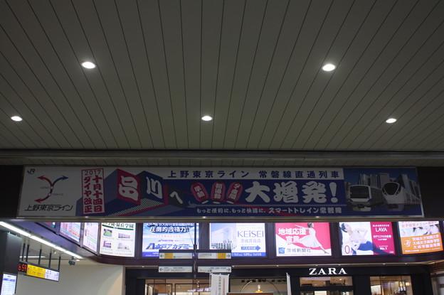 水戸駅改札口前にあった上野東京ライン大増発ポスター